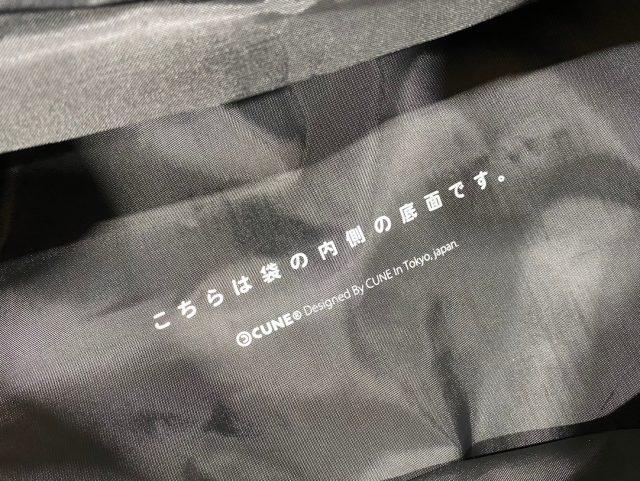 CUNE(R) ウサギワッペン付きビッグショッピングバッグ・底面に書かれたメッセージ