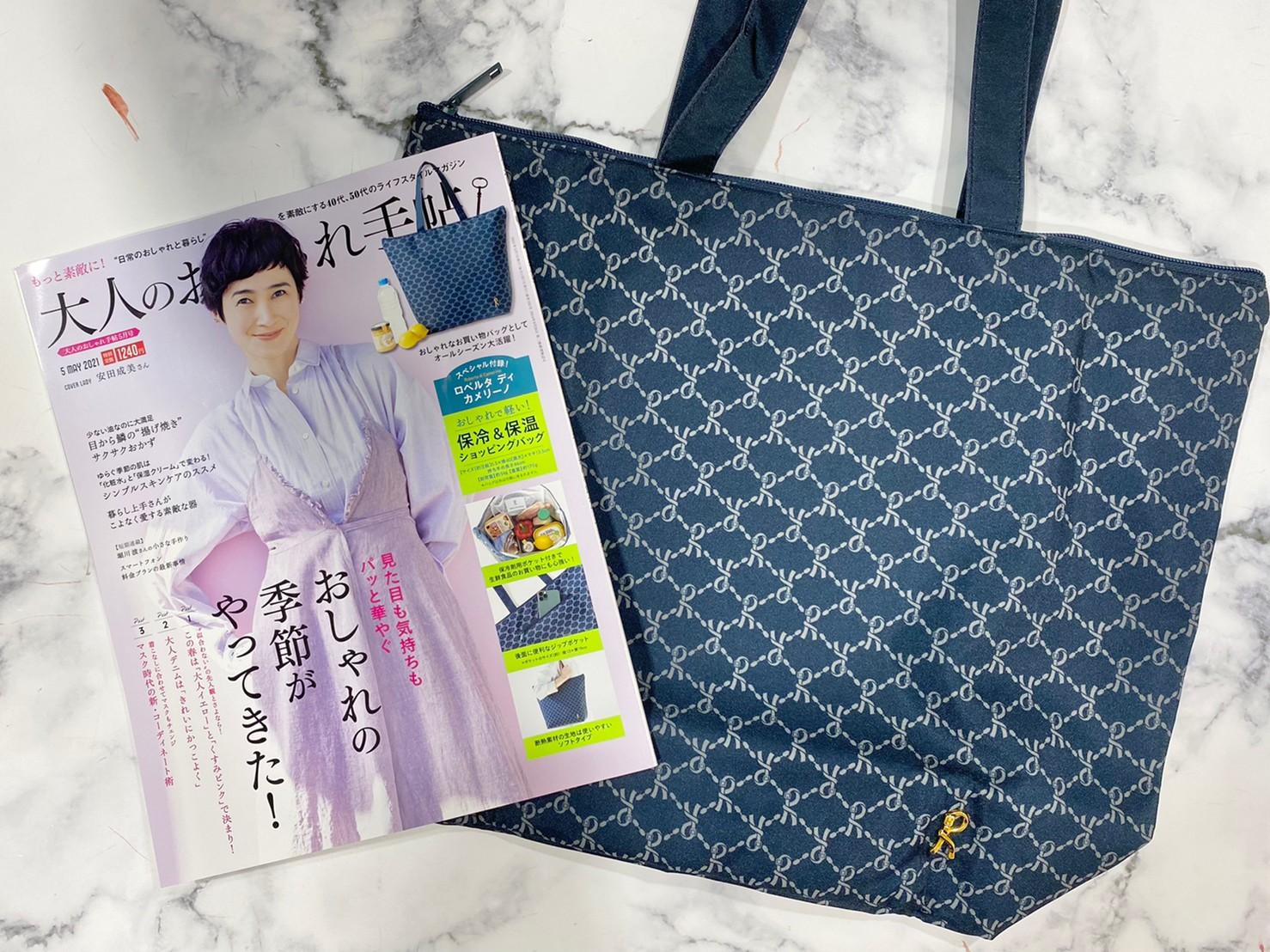 大人のおしゃれ手帖5月号の雑誌と付録画像
