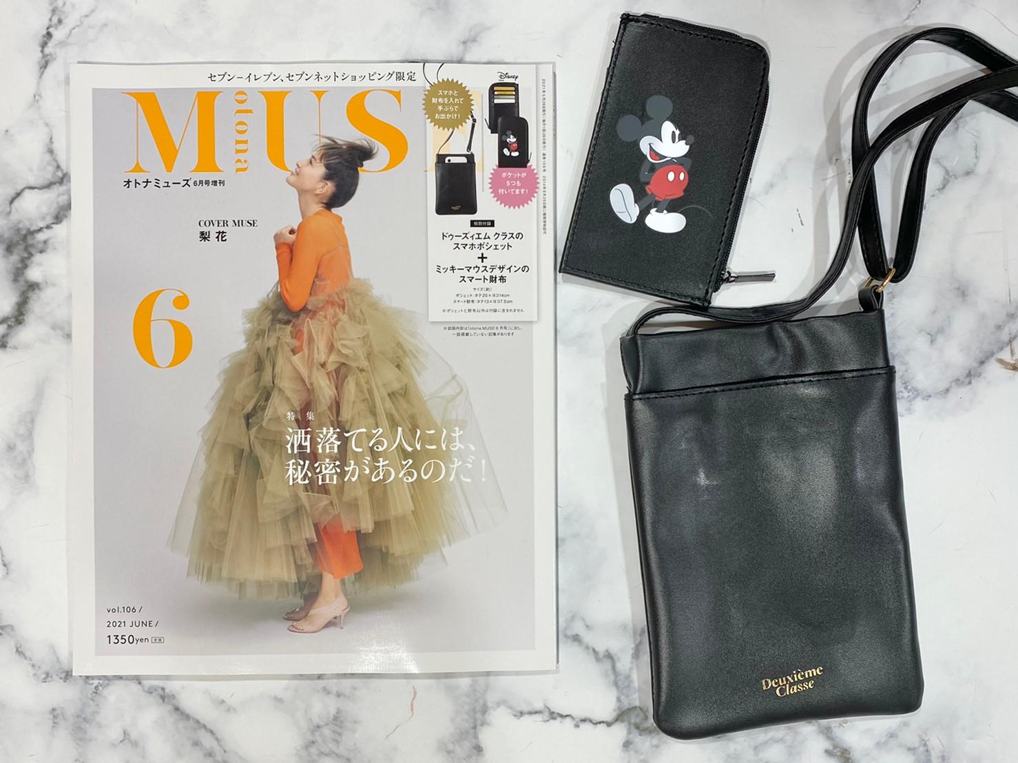 『オトナミューズ×6月増刊号』の画像