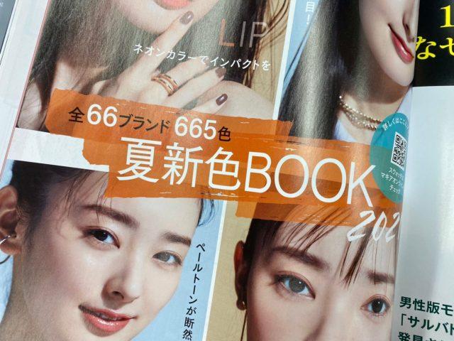 ココロオドル♪夏新色BOOK