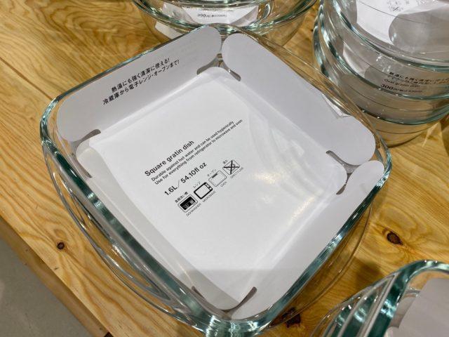 正方形グラタン皿