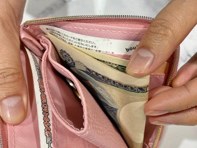 ミニ財布お札収納