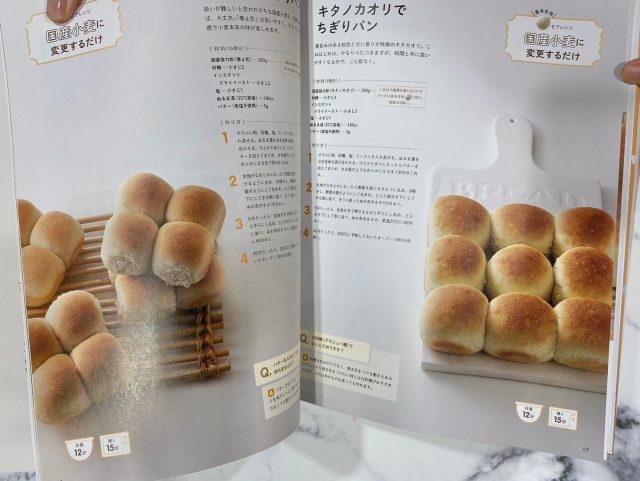 NEWスクエア型付き! 日本一簡単に家で焼ける 1時間でちぎりパンレシピの内容