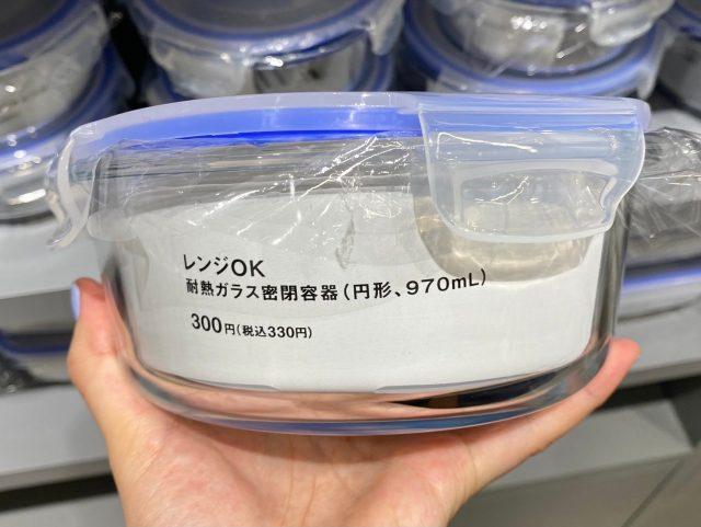 耐熱ガラス密閉容器970mL