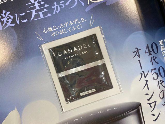 「カナデル」のオールインワンジェル