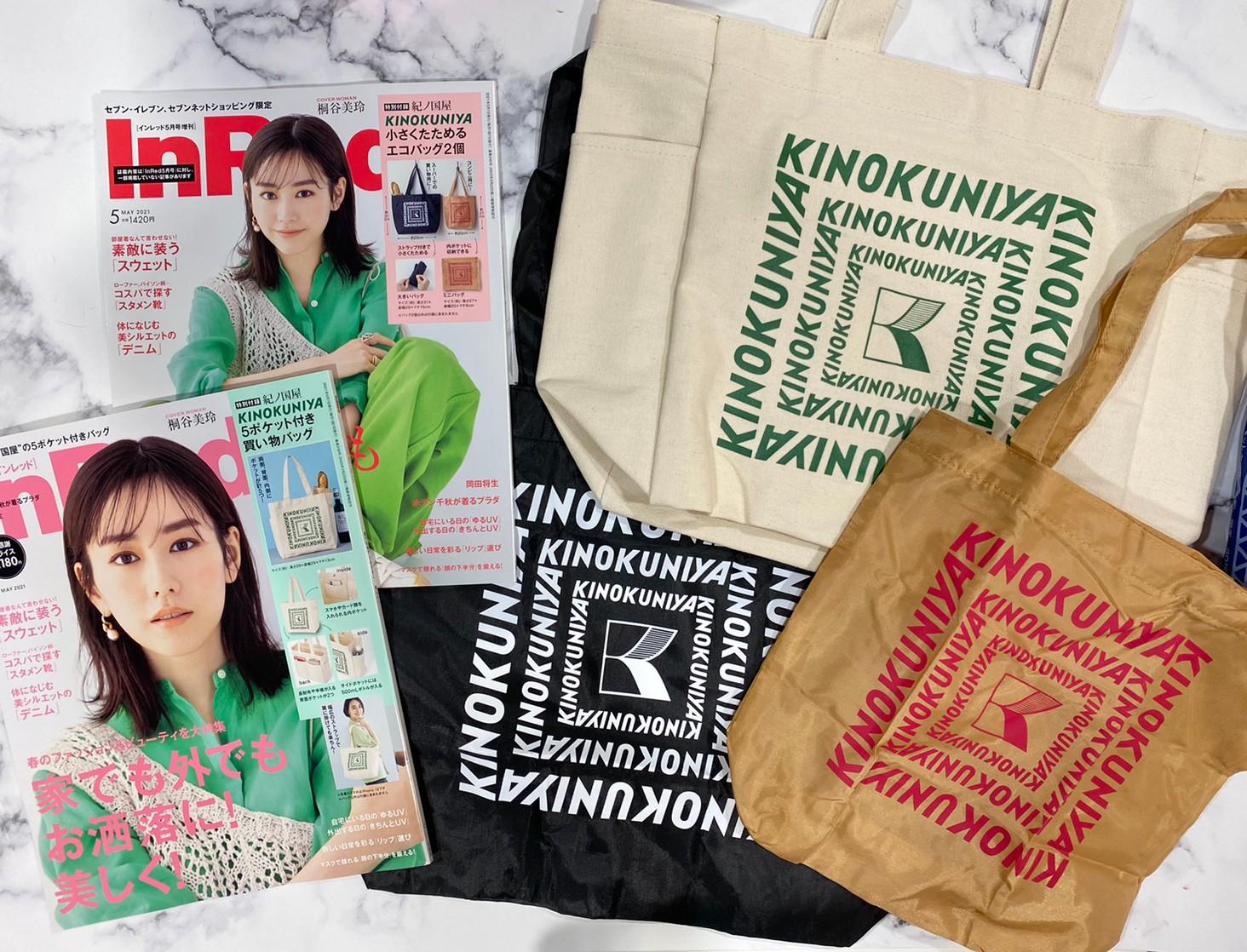 インレッド5月号×増刊号の画像