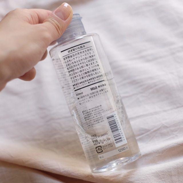 無印良品 拭き取り化粧水