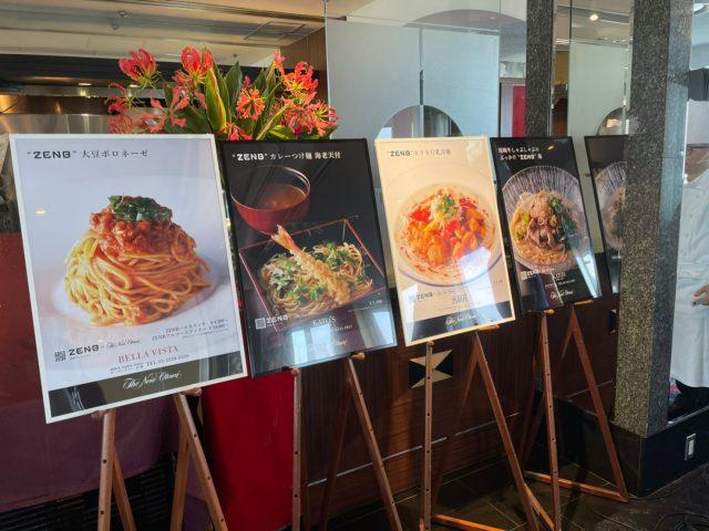 日本料理と中国料理看板