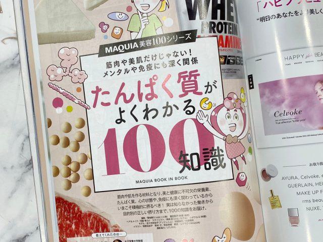たんぱく質がよくわかる100知識BOOK
