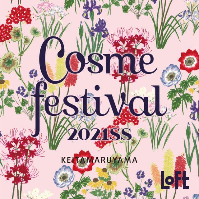 コスメフェスティバル