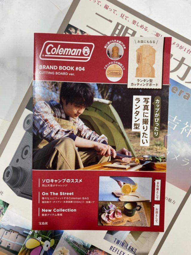 Coleman BRAND BOOK #04 CUTTING BOARD ver.