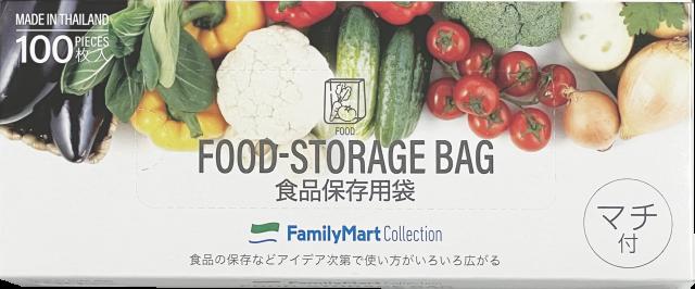 食品保存用袋