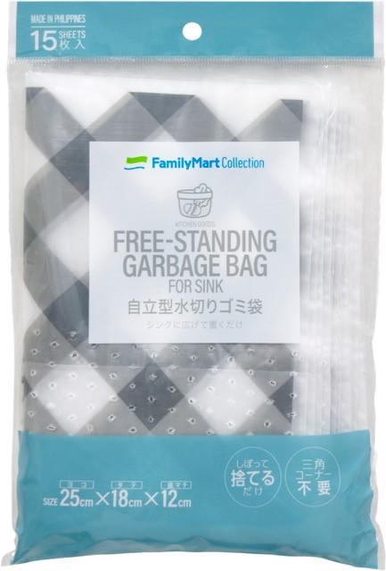 水切りゴミ袋