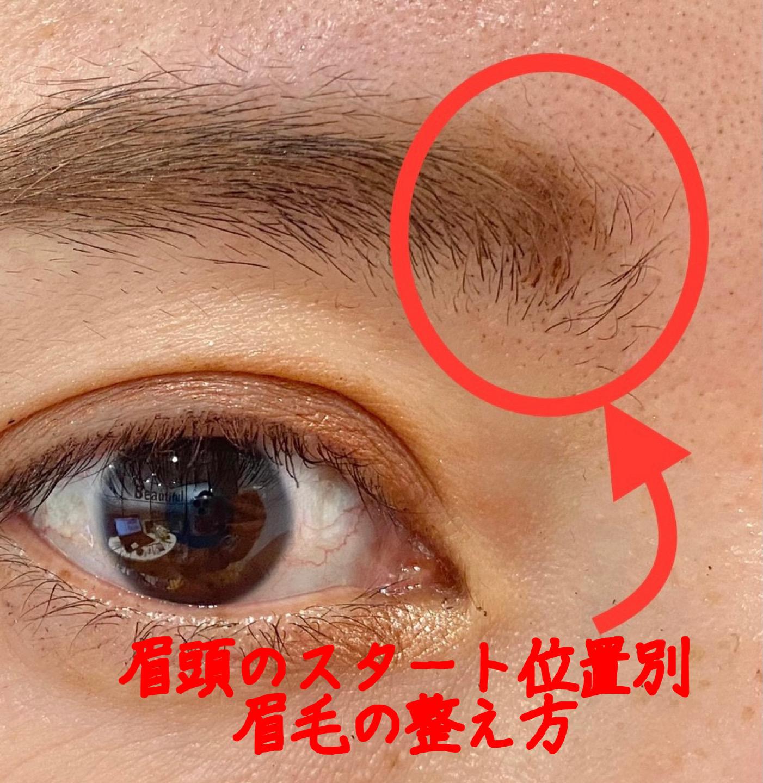 眉頭の整え方