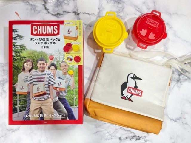 CHUMS テント型 保冷バッグ&ランチボックスBOOK