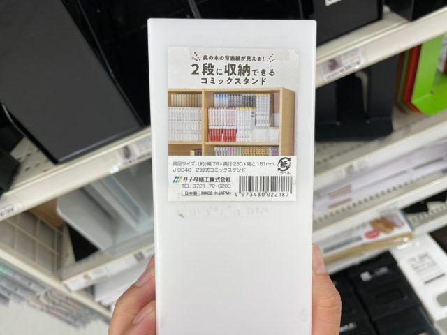 キャンドゥファイルボックス