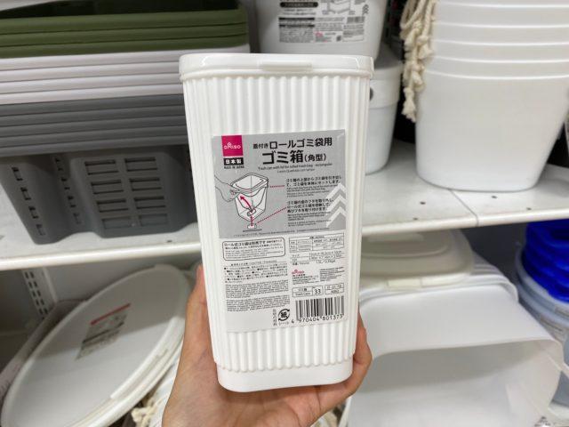 蓋付きロールゴミ袋用ゴミ箱(角型)