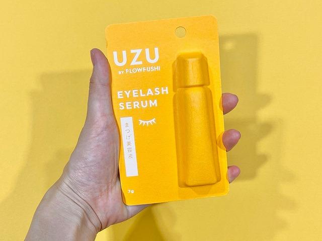 UZU まつ毛美容液