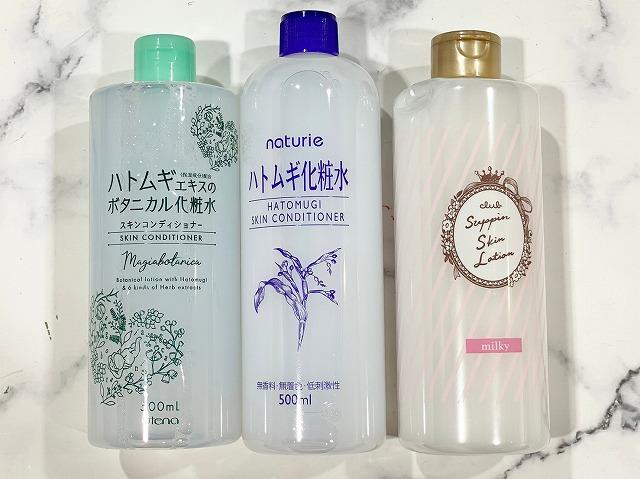 大容量化粧水3種